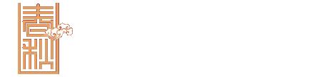 春秋logo,网络整合营销专家
