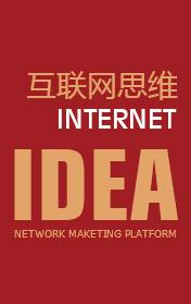 互联网思维,品牌推广策划