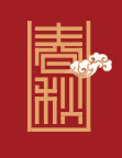 网络天博官方,品牌策划,网站建设,微信活动策划制作 - 嘉兴春秋营销策划有限公司