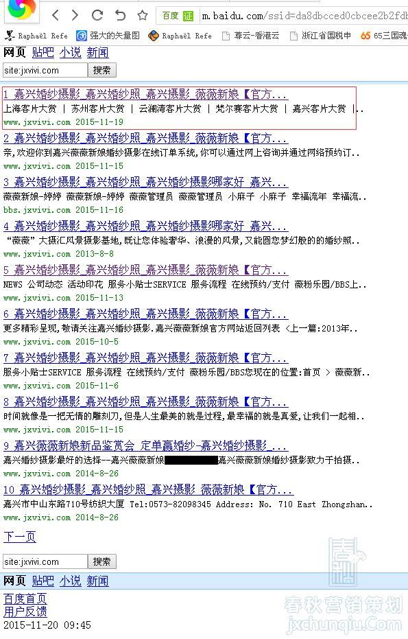整合营销之从微微新娘手机网站看现在市场移动端之混乱