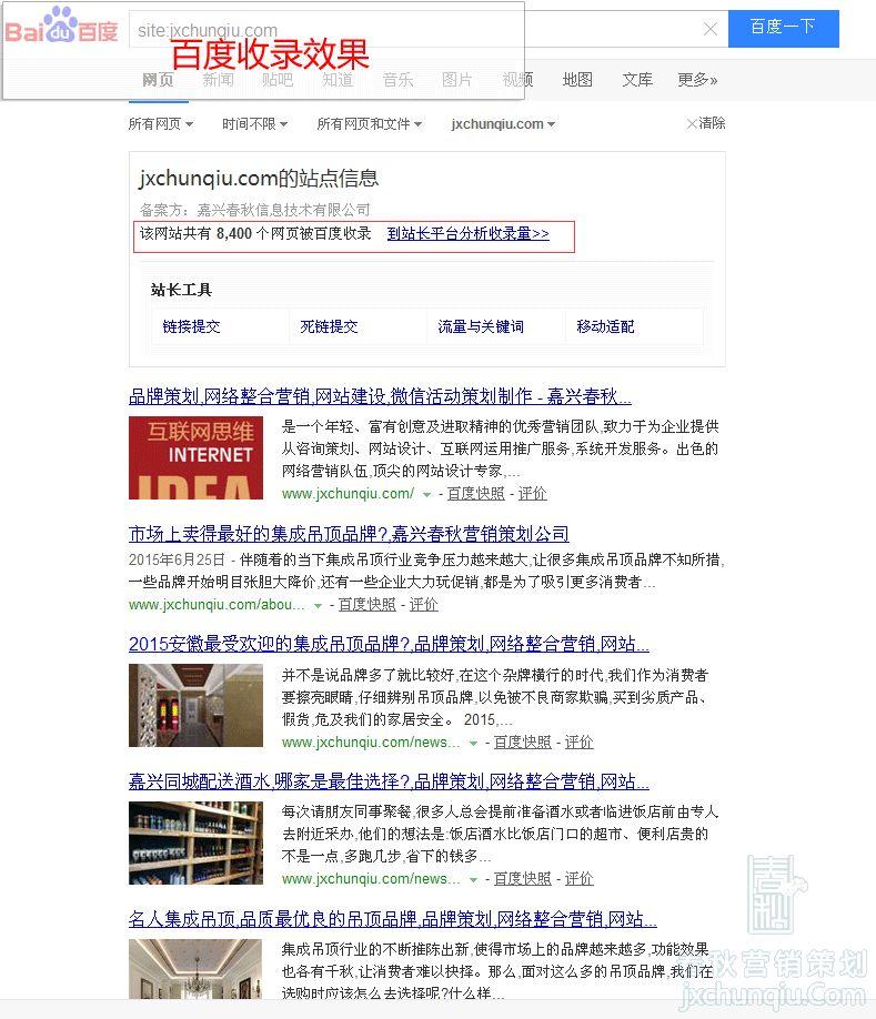 整合营销篇之做好网站自身建设,让搜索引擎更喜欢你