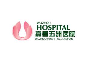 嘉善五洲医院