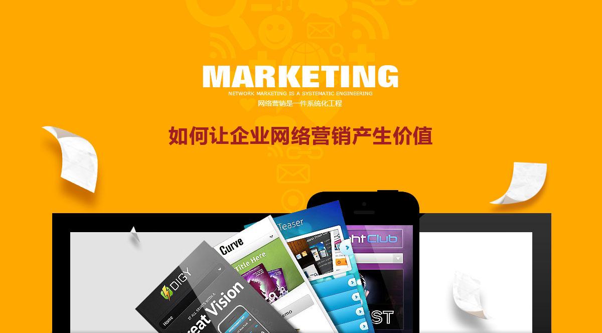 如何让企业网络营销产生价值